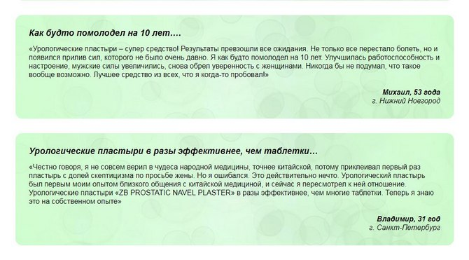 Отзывы о пластырях от простатита