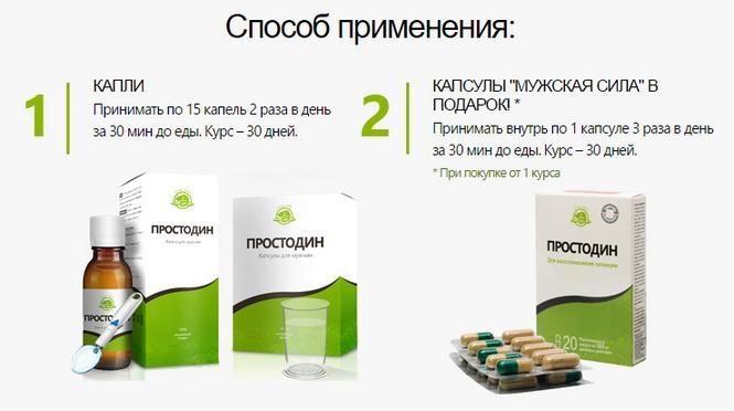 Способ применения препарата простодин