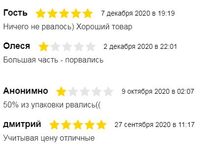 Примеры отзывов с сайта
